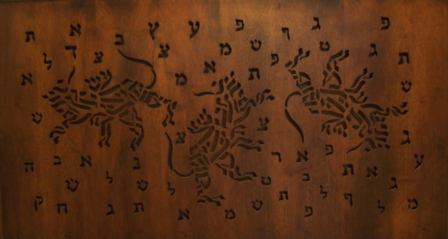 Lions made up of the Hebrew letters, cut openwork in wood and metal