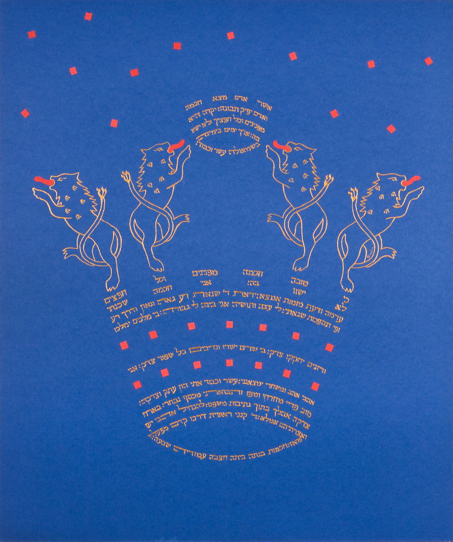Crown of Torah (Hymn of Wisdom)